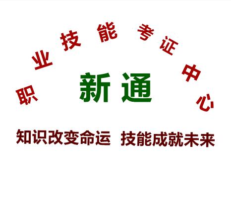 新通职业十博网站app