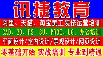 苏州讯捷十博网站app培训学校