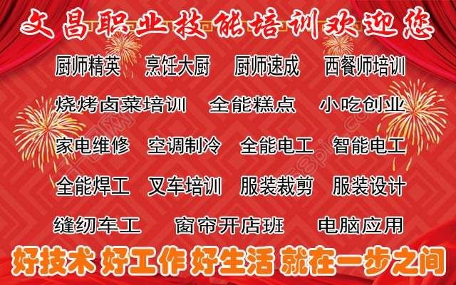 武汉市文昌高级职业学校