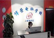 合肥博荣电脑职业培训学校