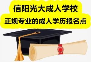 信阳光大成人学校