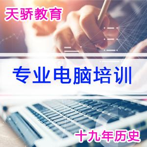 东莞市万江天骄电脑职业培训学校