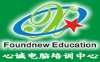 东莞市樟木头心诚电脑培训中心