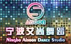 宁波艾尚舞蹈培训机构