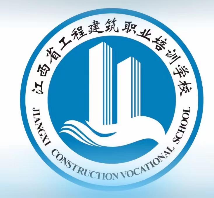 江西省工程建筑职业培训学校
