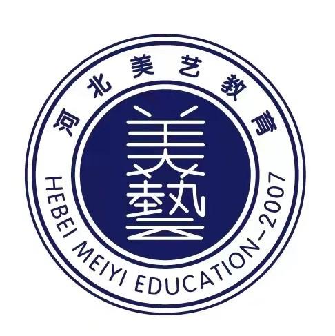 河北美艺培训学校