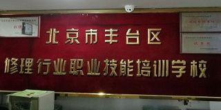 北京市丰台区修理行业职业技能培训学校