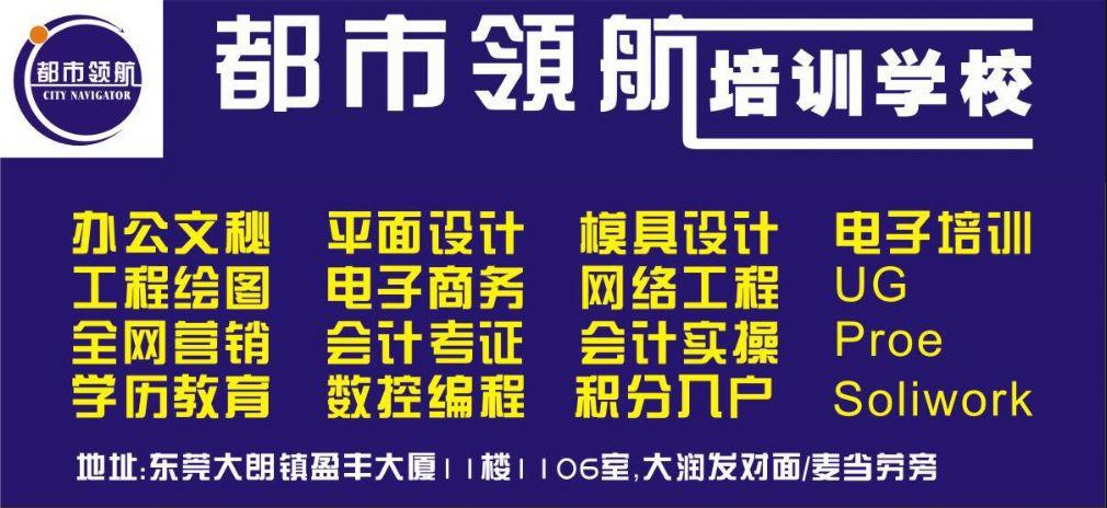 东莞大朗博学十博网站app中心