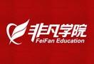 上海非凡十博网站app学院