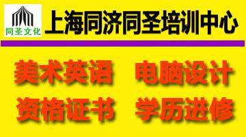 上海同济同圣培训中心