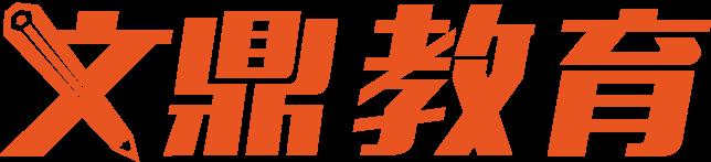 南京文鼎绘学科技培训中心