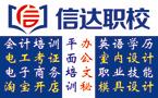 东莞市信达职业培训学校