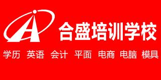 东莞市长安合盛职业培训学校