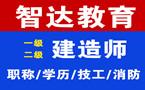 南通智达十博网站app咨询有限公司