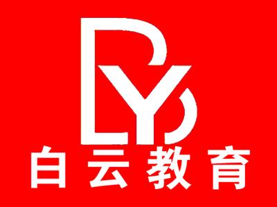 苏州白云职业技能培训中心