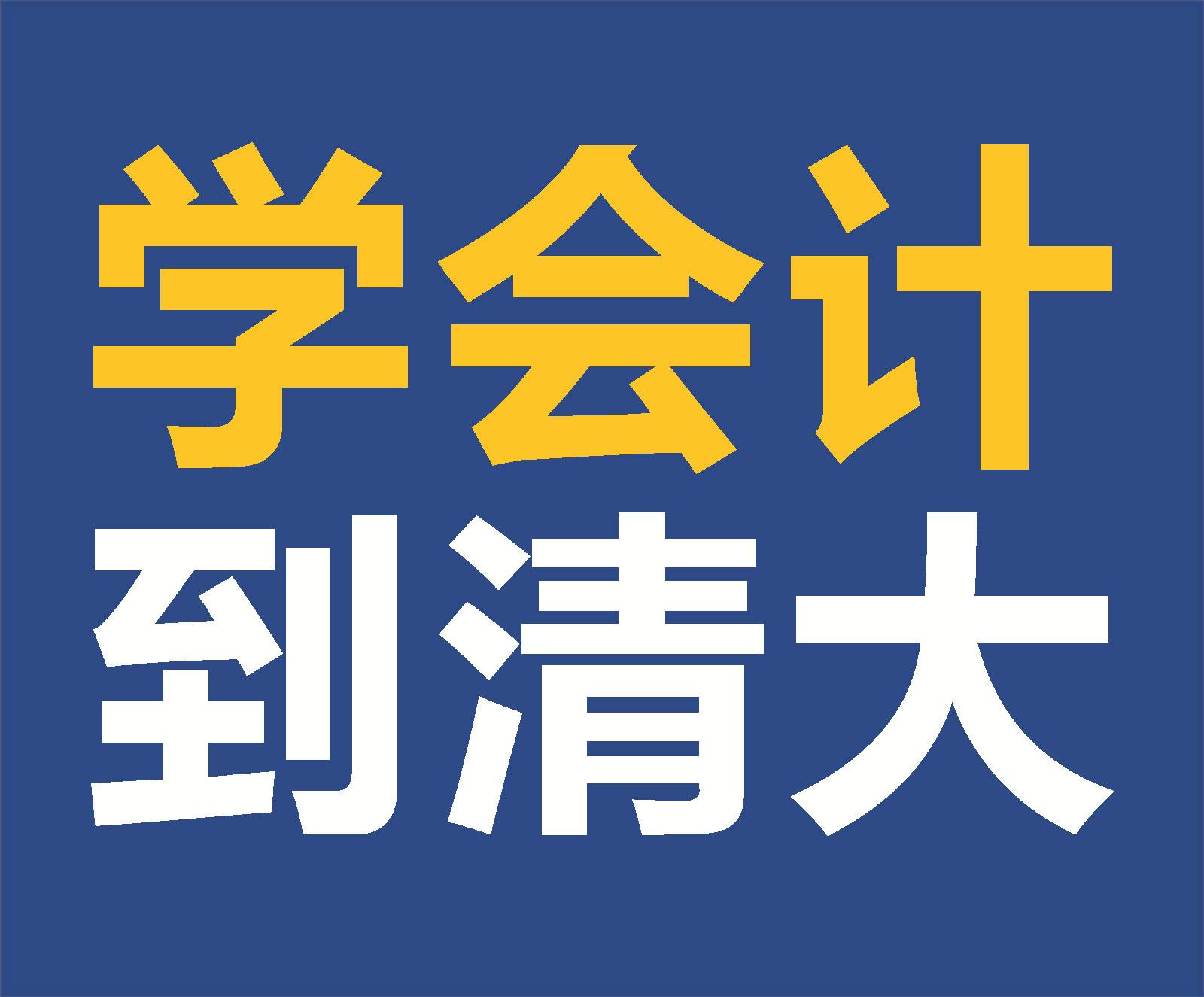 南充市清大软舰职业培训学校