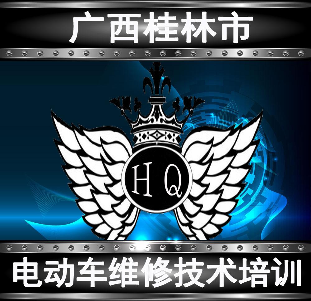 广西桂林市维修技术培训部