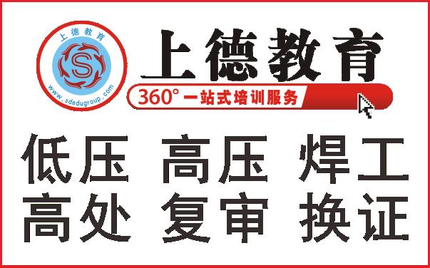 苏州上德十博网站app培训中心