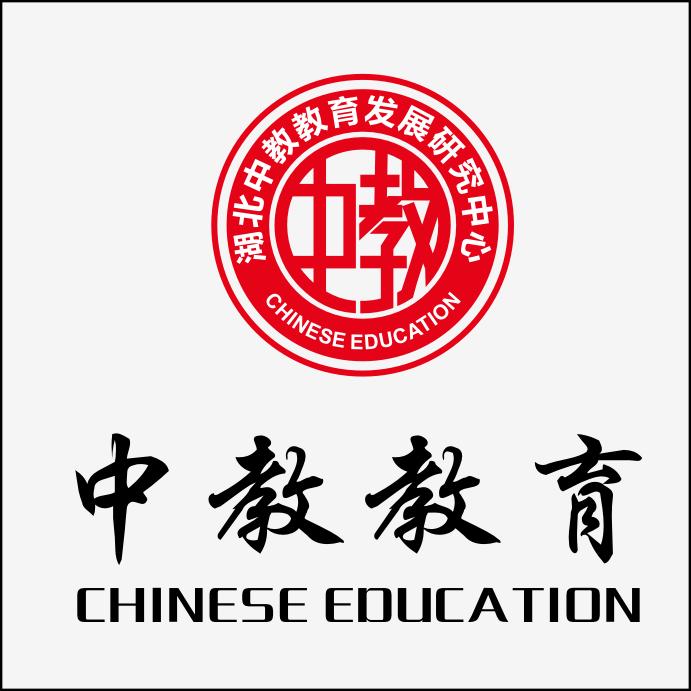 湖北中教十博网站app发展研究中心