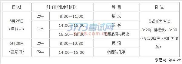 2017年西安中考时间安排及考试科目_求艺网