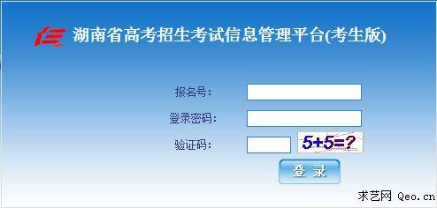 2017年湖南单招网上报名入口 已开通