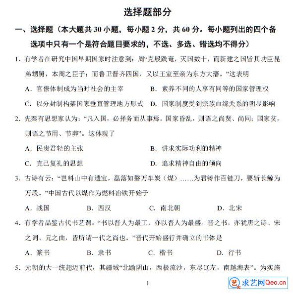 2018年浙江新高考选考科目历史试题及答案解析(图片版