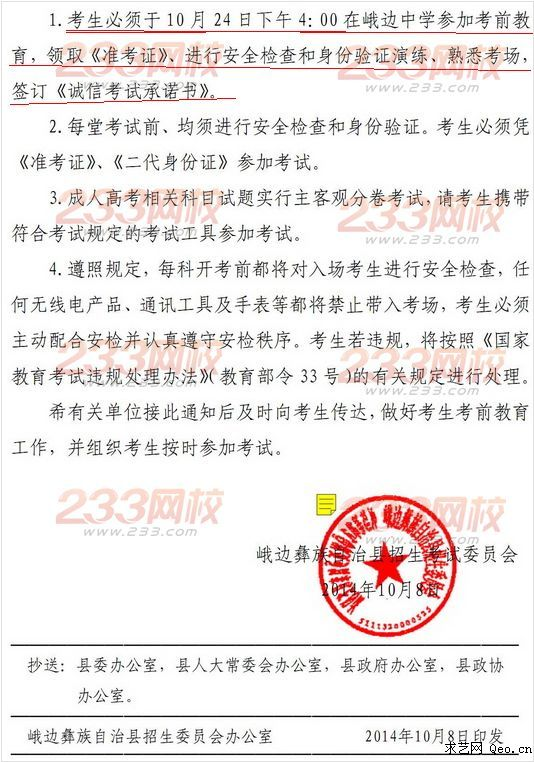2014年四川峨边成材高考准考据顶付24日顶付