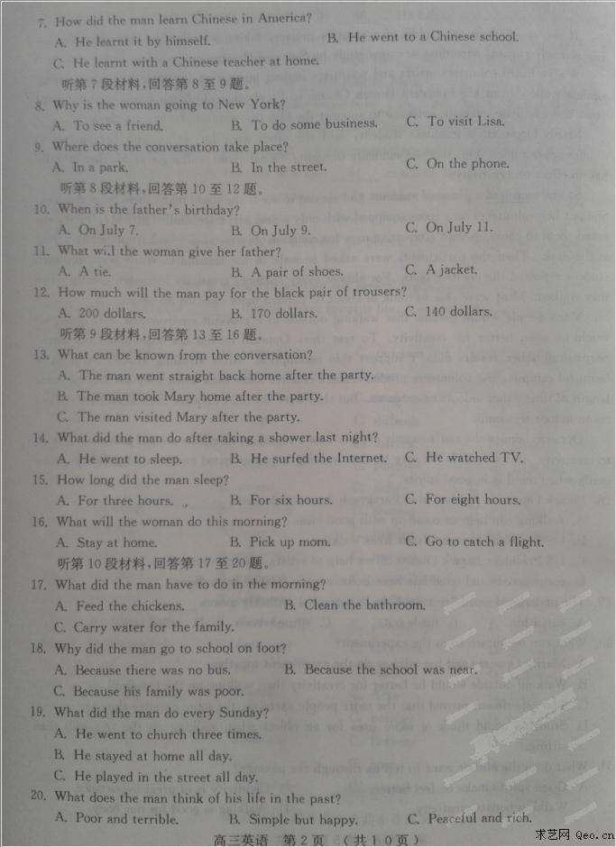 高三年级期中学业水平测试英语试卷参考答案及评分标准-河南焦作市图片