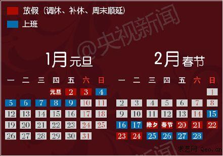2015年节假日放假安排时间表(国务院发布)图片
