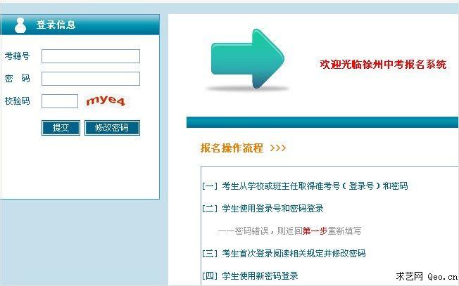 2014年徐州市中考网上报名系统入口