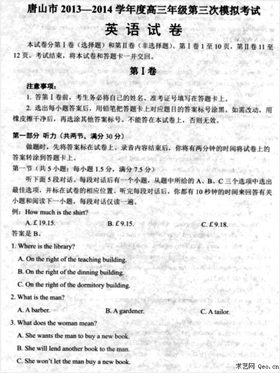 年唐山高考三模英语试卷及答案解析 图片图片