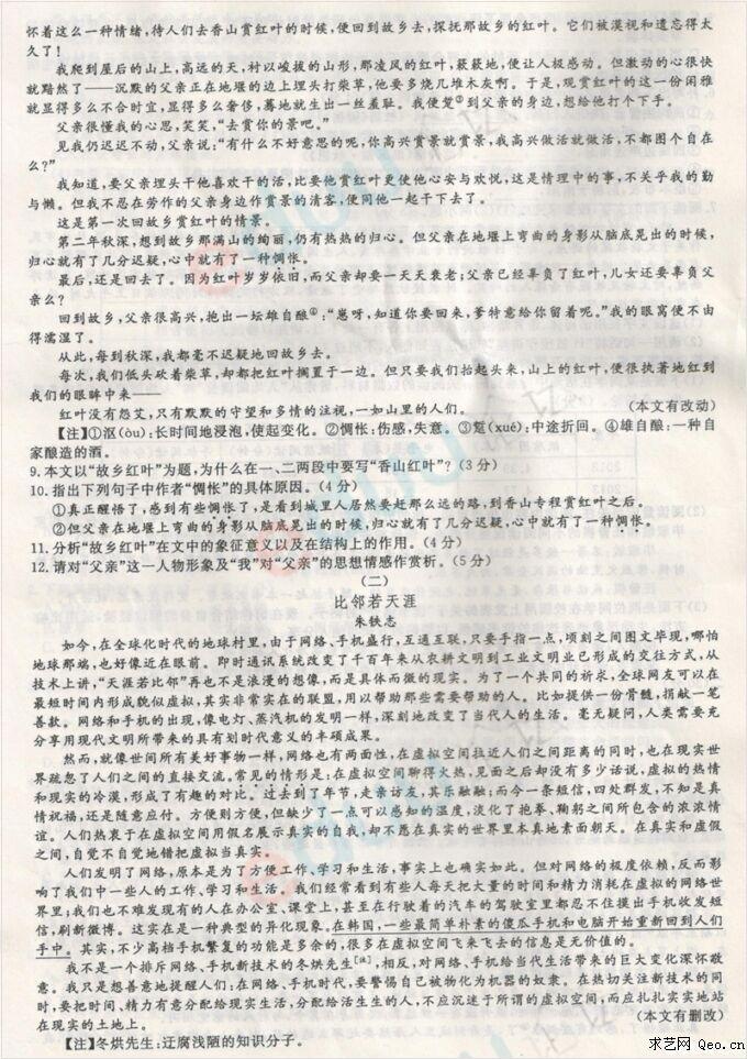 2014年杭州中考语文试题试卷