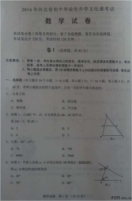 2014年河北中考数学试题试卷凉鞋搭初中生女百系日图片