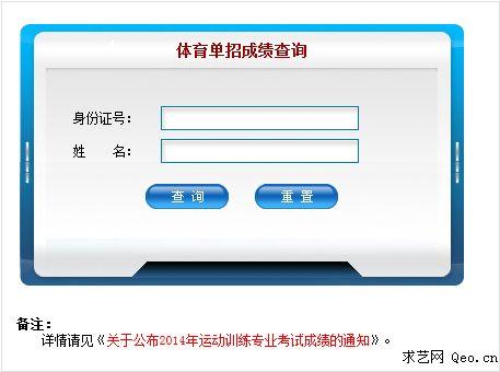 2014年江汉大学运动训练专业考试成绩查询入口