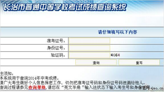 长治市招生考试网:2014年长治中考成绩查询