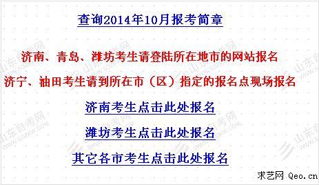 2014年10月山东自考网上报名入口