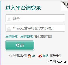 成都市安全教育平台登录官网网址_求艺网