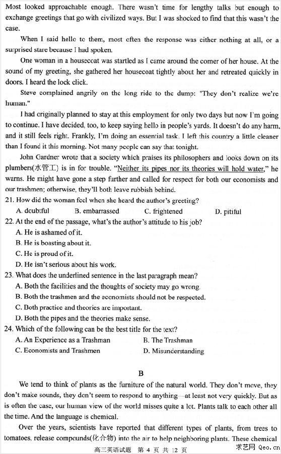 月大庆高考二模英语试题及答案解析图片