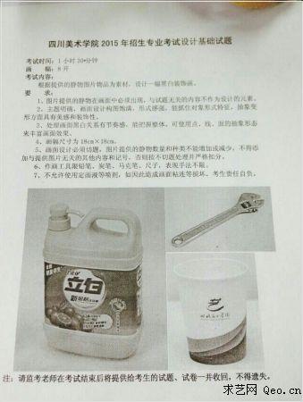 川美设计素描高分试卷瓶子