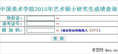 2015年中国美术学院艺术硕士研究生成绩查询入口