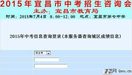 2015年宜昌中考成绩查询 分数查询入口 已开通