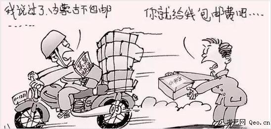 淘宝为什么内蒙古不包邮?