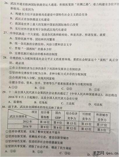2016年武汉市中考思想品德试卷真题