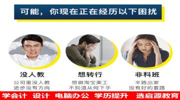 泉州商�I平面/插���O���培�,系�y�O���班