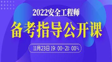 大立教育2021年一�消防工程��技�g���蘸��精�v直