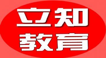 六安二院�o理��位�P�培�招生�章-【立知教育】