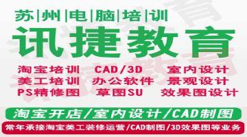 �K州CAD施工�D培�/3D培�/SU培�/PS培�