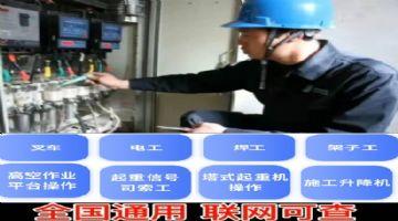 上海市建筑起重信�工�C培�考�C