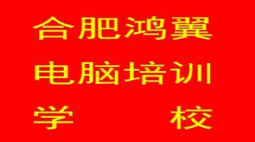 合肥�k公文�T培�,合肥�k公自�踊�培�,包河��X�k公