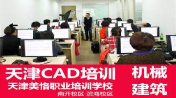 塘沽CAD工程/�C械制�D哪家教得好 塘沽平面�O�培
